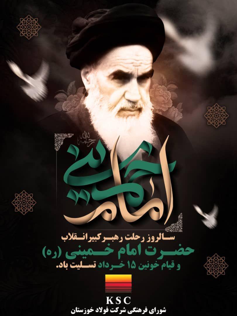 عکس تسلیت رحلت امام خمینی